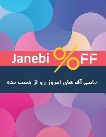 https://janebitech.ir/wp-content/uploads/2020/03/janebi_off.jpg