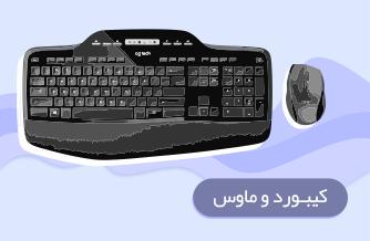 https://janebitech.ir/wp-content/uploads/2020/03/keyboard-mouse.png